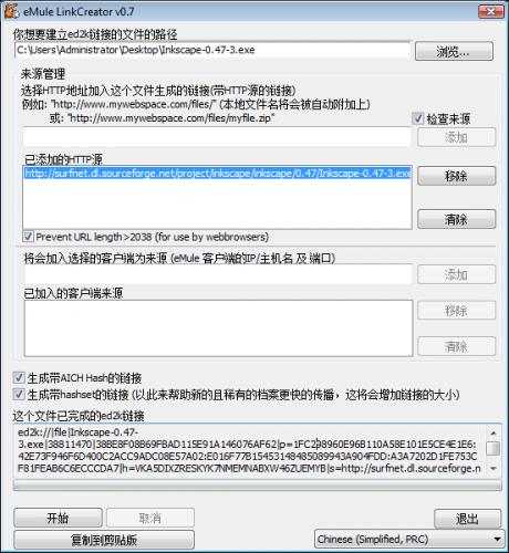 eMule LinkCreator v0.7