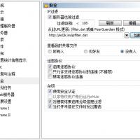 Xtreme、官方 eMule 等的 ipfilter.dat 更新窗口