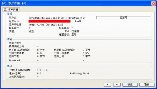誤殺DreaMule 3.2
