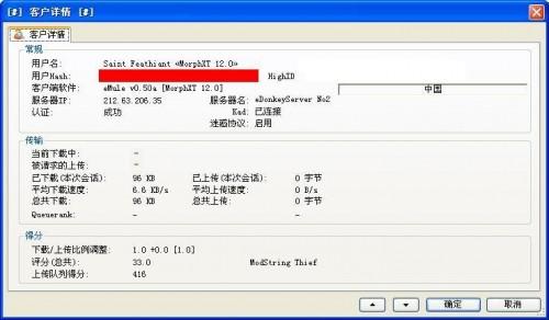 誤殺MorphXT 12.0
