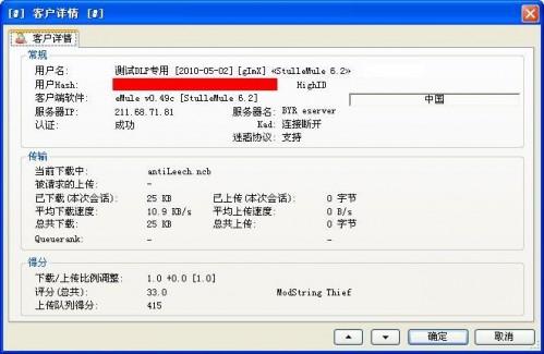 StulleMule 6.2被認為是ModString Thief