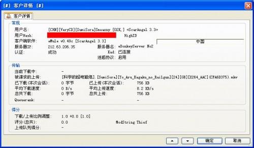 誤殺ScarAngel 3.3