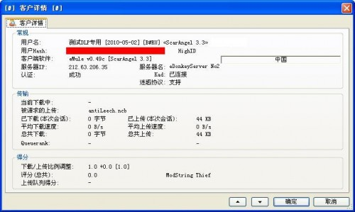 ScarAngel 3.3被認為是ModString Thief