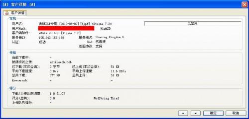 Xtreme 7.2被殺
