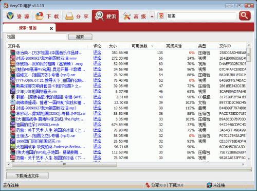 easyMule 1.1.13 搜索界面