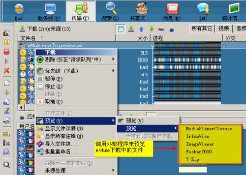 eMule中调用外部程序预览下载中的文件