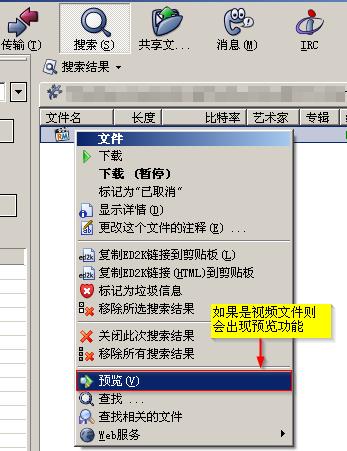 eMule的视频预览功能
